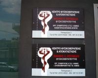 Φυσικοθεραπευτήριο Ι&Β Κεραμίδας (4)